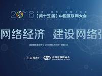 巨匠对话:德国、韩国以及中国互联网发展有什么不同?