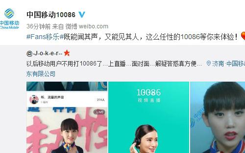 中国移动推10086视频直播 客服面对面回答问题
