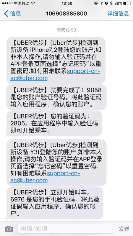 优步验证短信