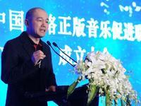 海洋音乐董事长谢国民:中国数字音乐将进入付费时代
