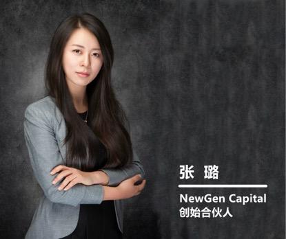 NewGen capital的创始合伙人张璐
