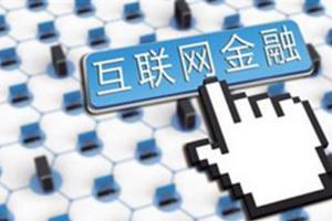 社科院胡滨:呼吁允许互联网金融机构接入央行征信系统