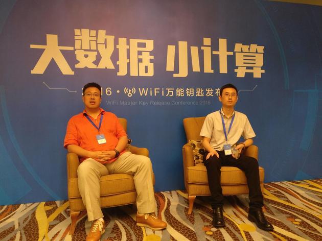 陈大年(左)和WiFi万能钥匙总裁张发有