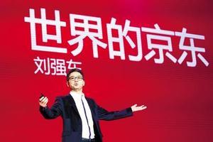京东:脱欧后英国商品便宜了 中国消费者有福了