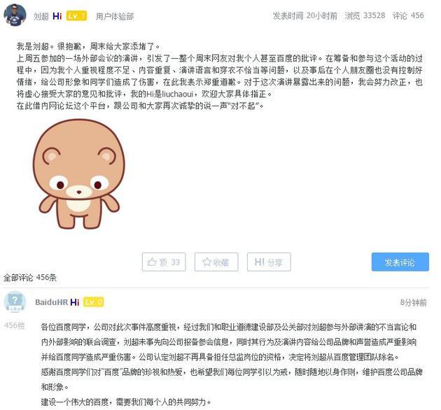 百度用户体验总监刘超就言论在内网道歉,但人力研究后决定除名