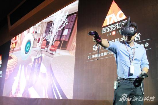 阿里在淘宝造物节上展示VR构想