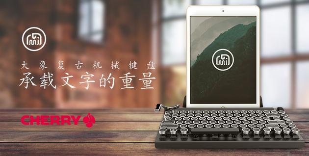 大象复古机械键盘