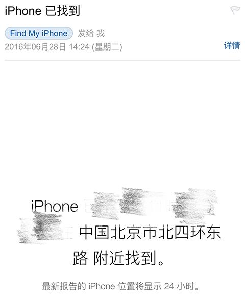 图注:iPhone定位在北四环东路