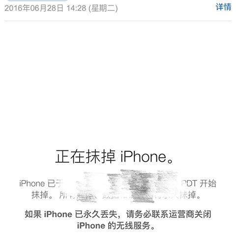 抹掉iPhone
