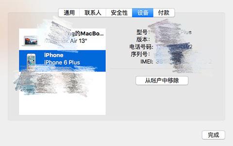 图注:登录iCloud帐户在设备中查看丢失iPhone序列号及IMEI