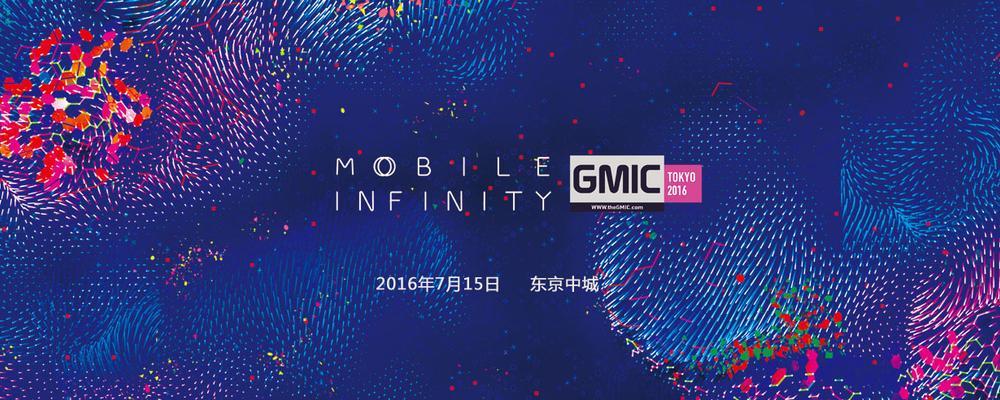 2016全球移动互联网大会东京站