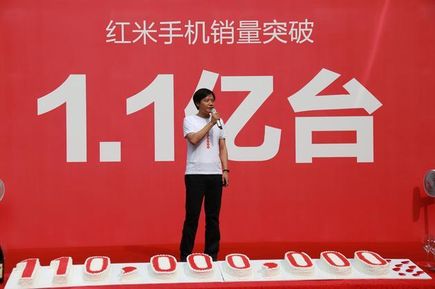 小米为红米手机1.1亿销量庆功 称下半年推出中高端产品的照片 - 1