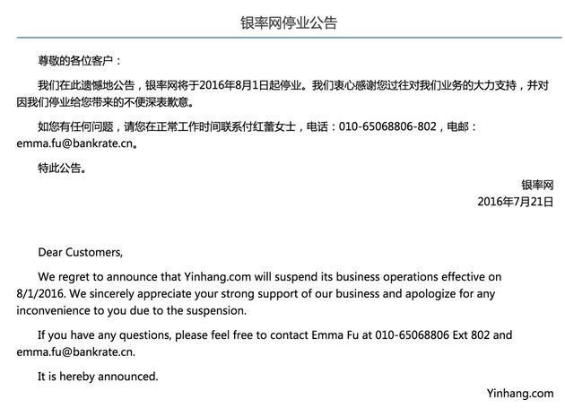 银率网官网发布的停业公告