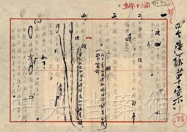 中国人民政治协商会议第一次会议决议草案