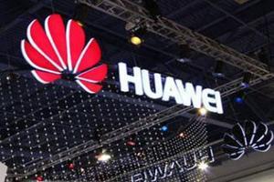 华为上半年销售收入2455亿元 营业利润率从18%降至12%