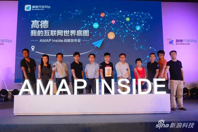 高德开放平台AMAP Inside战略