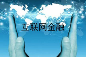 中国互联网金融协会下发协会章程等五项制度