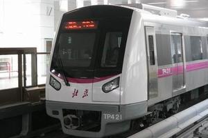 北京五条地铁将应用自动驾驶系统
