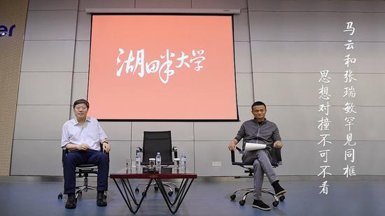 马云与张瑞敏同台