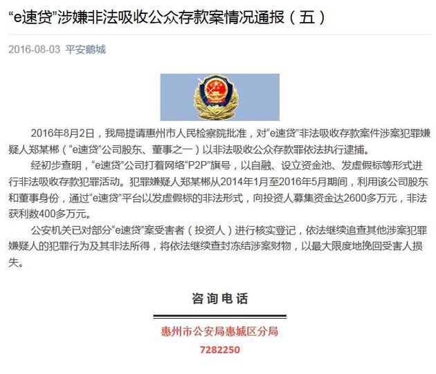 """惠州警方发布""""e速贷""""案件通报"""