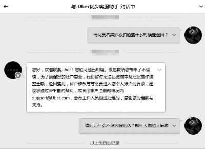 记者向优步客服助手官博投诉,被告知他们受理不了,还是应发邮件到官方邮箱(微博截图)