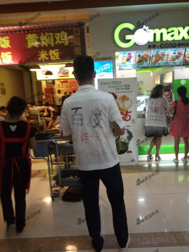 用餐时间前在商场吸引关注的抗议运营商