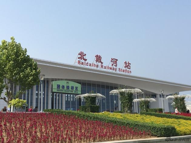巴铁项目位于秦皇岛北戴河火车站附近