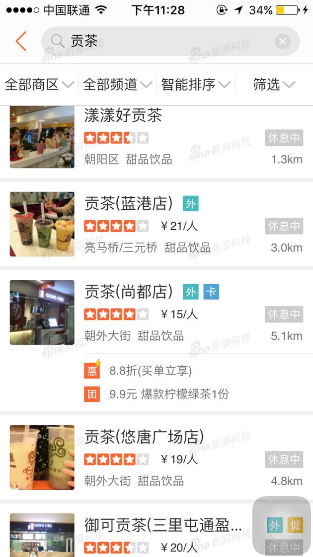 """新浪科技在美团糯米APP上输入了""""贡茶"""",除了常规贡茶品牌门店之外,还有""""御可贡茶""""等门店选项,让人真假难辨。"""