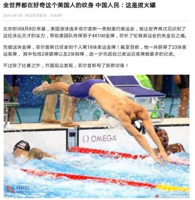 中国人民很淡定!