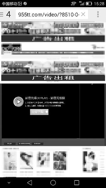 色情网站提供了影音先锋用的观看链接