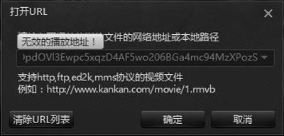 将色情网站的链接输入到其他可在线播放的播放器里,无法被识别