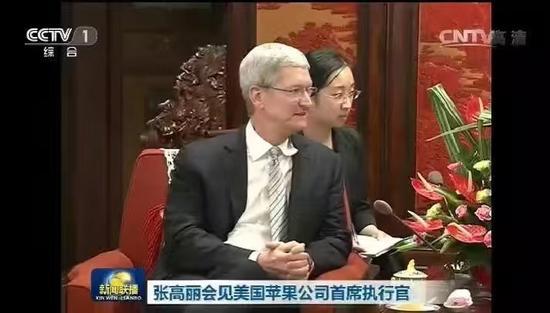 中共中央政治局常委、国务院副总理张高丽16日在中南海紫光阁会见美国苹果公司首席执行官蒂姆·库克一行。