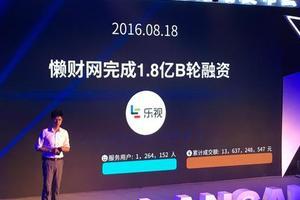 懒财网宣布获得1.8亿元B轮融资 乐视领投