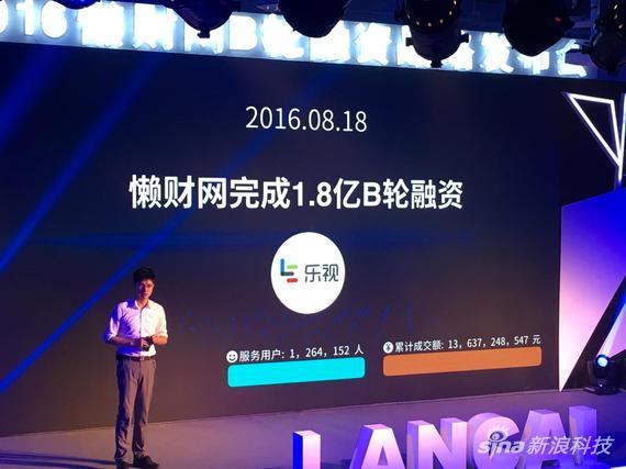 懒财网宣布获得1.8亿B轮融资 乐视领投