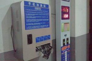 北京西站手机免费充电站被告强装软件 致手机死机