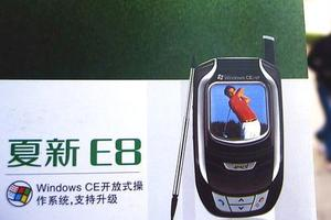 贱卖控股权半月仍无人问津 夏新手机之殇
