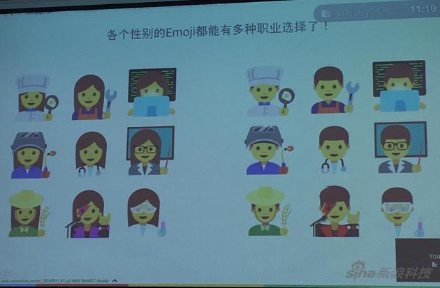 Google产品团队推出的新emoji