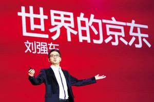 腾讯增持京东股份至21.25% 超刘强东成最大股东