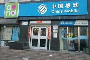 中国移动7月4G用户净增2023万户 总数达4.49亿户