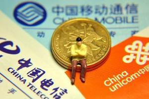 中国三大运营商上半年净利737亿 同比略有下降