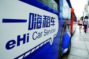 一嗨租车公布第二季度财报:营收同比增47.5%