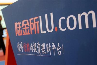 陆金所计划明年在香港IPO 放弃上交所
