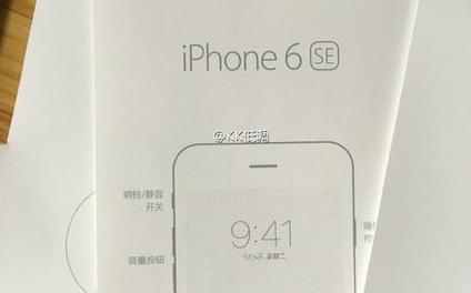 iPhone 6SE包装盒曝光 命名到底靠谱不?