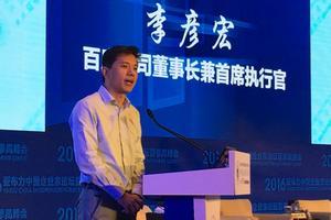 李彦宏:互联网的下一幕是人工智能 制造业受影响最大