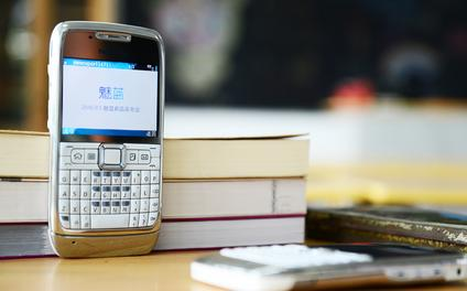 魅族9.5日再开发布会 邀请函是一款让很多人看哭的手机