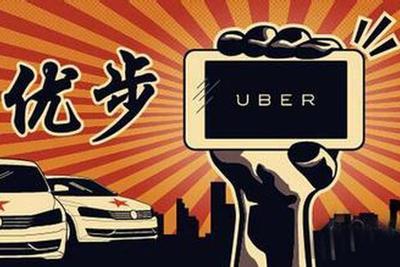 300多名司机共被罚125万美元 Uber愤然离开澳门