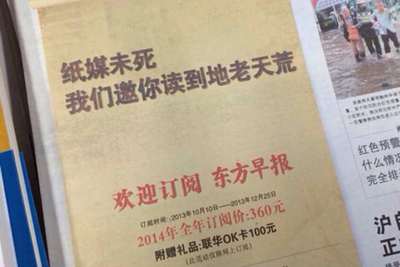 曝东方早报明年停刊 员工整体转入澎湃新闻网