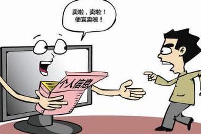 """个人信息泄露有多严重?一年""""盗""""走网民915亿元"""