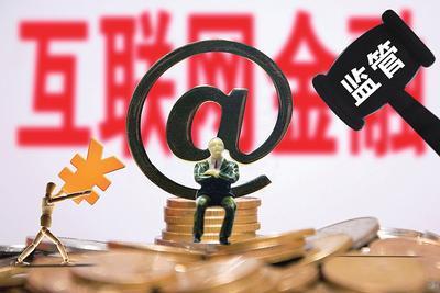 """九成网贷平台无ICP许可证 中介借机""""大开口""""要价30万"""