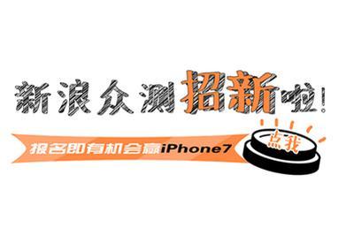 新浪众测招新生,还有机会赢取iPhone 7哦